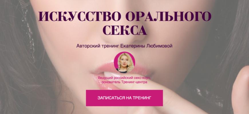 masterstvo-oralnogo-seksa